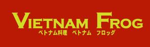 【公式】ベトナムフロッグ 汐留店