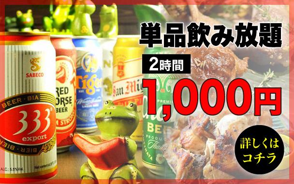 単品飲み放題2時間1,000円