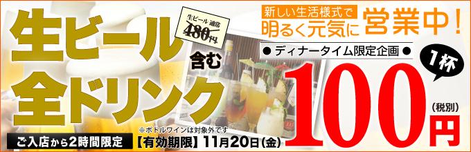 ドリンク100円フェア